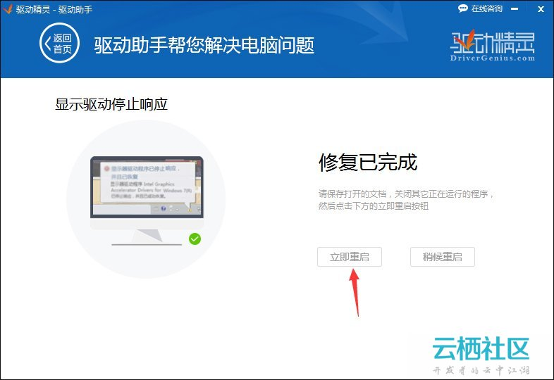 Win7提示显卡驱动程序已停止响应并且已恢复怎么办-