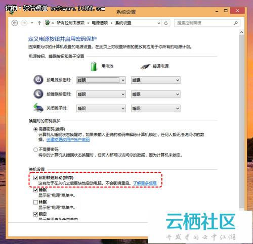 启用Win8快速启动让系统实现秒开-启用或关闭系统还原