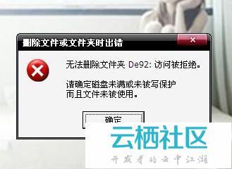 删除文件或文件夹时出错怎么办?-