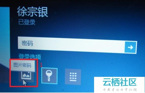 如何使用Windows 8 消费预览版中图片密码-windows8消费者预览版
