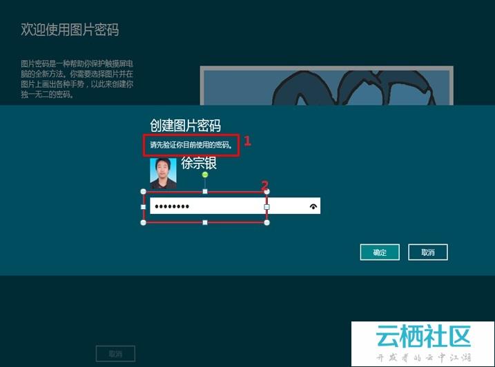 如何使用Windows 8 消费预览版中图片密码-win8消费者预览版下载