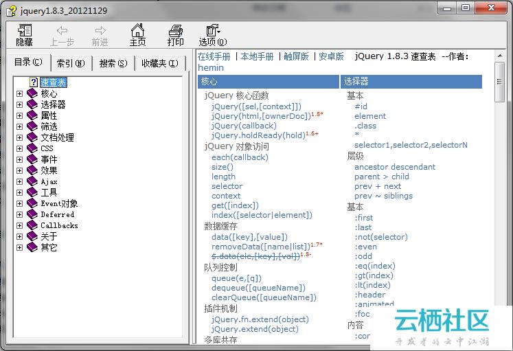 Win7中打开chm文件内容无法显示问题-win7 chm文件打开空白