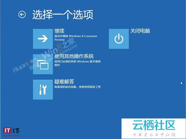 Win8消费者预览版如何进安全模-生产者消费者模式