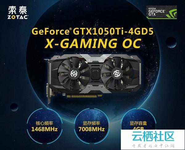 i3-6100/GTX1050Ti均衡游戏电脑配置推荐-i3 6100配gtx1050