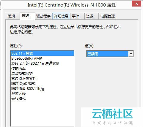 Win8.1系统通过手机连接WiFi热点会发生蓝屏怎么办-