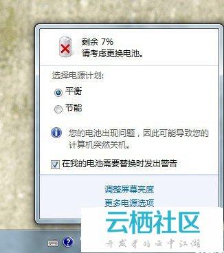 """解决Win7下笔记本提示""""请考虑更换电池""""问题-笔记本请考虑更换电池"""