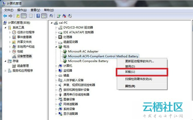 """解决Win7下笔记本提示""""请考虑更换电池""""问题-笔记本考虑更换电池"""