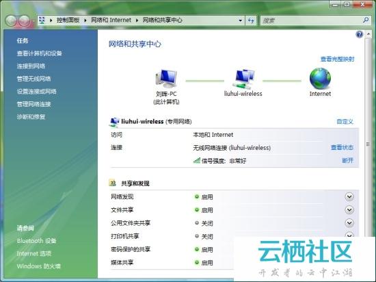 Windows Vista网络功能介绍-windows10功能介绍