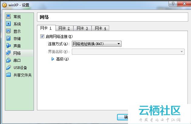 virtualbox虚拟机怎么设置网络-virtualbox网络设置ip