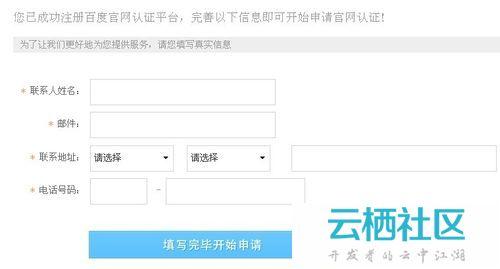 百度官网认证如何申请-360官网认证申请