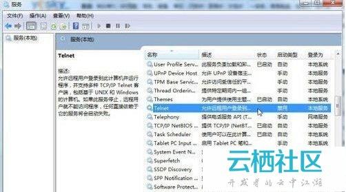 Win7如何安装Telnet服务-win7开启telnet服务