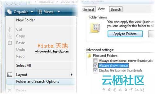 启用Vista资源管理器菜单条的方法-资源管理器菜单栏