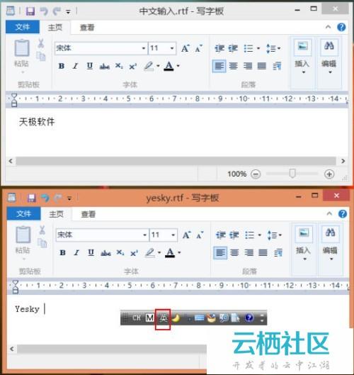 Windows 8系统为不同应用窗口自动切换输入法的方法-苹果系统输入法切换