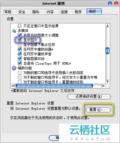 如何解决在浏览网页时网页图片不能显示的问题-解决浏览器缓存问题