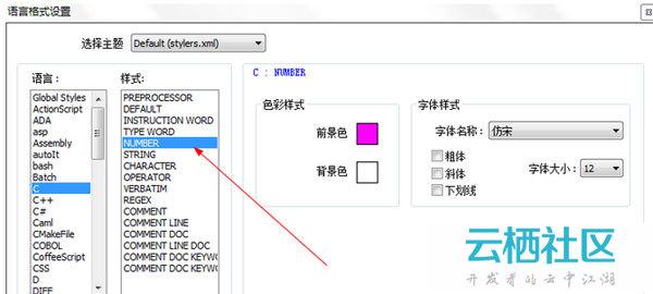 Notepad++怎么设置字体格式-notepad怎么设置字体