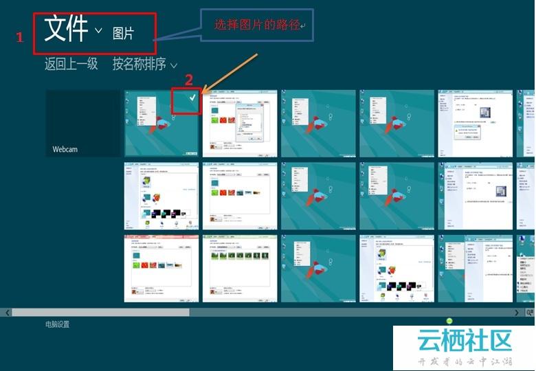 如何使用Windows 8 消费预览版中图片密码-win8消费者预览版