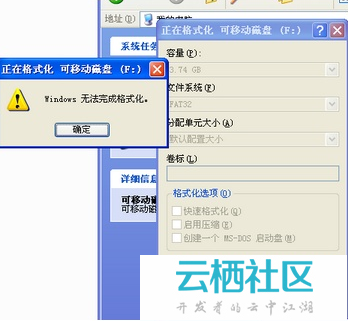 windows无法完成格式化U盘怎么办-