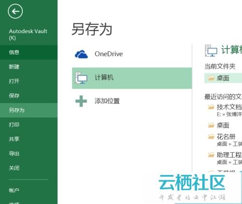 Excel2016快速转换Word文档的方法-word文档下载2016