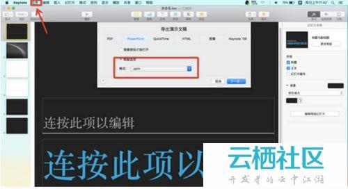 MAC版Keynote怎么使用?-