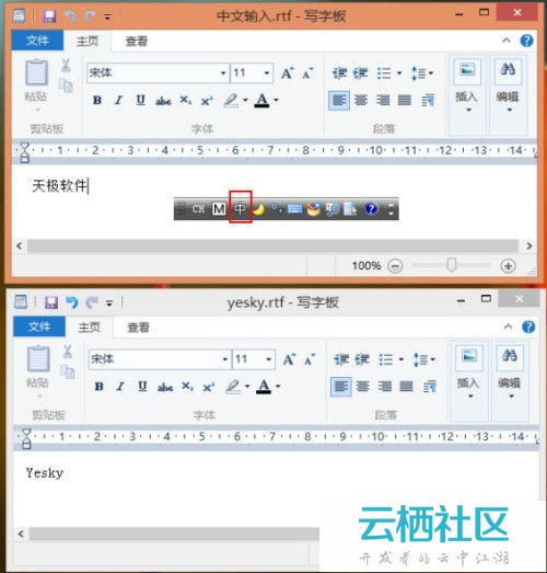 Windows 8系统为不同应用窗口自动切换输入法的方法-os系统如何切换输入法