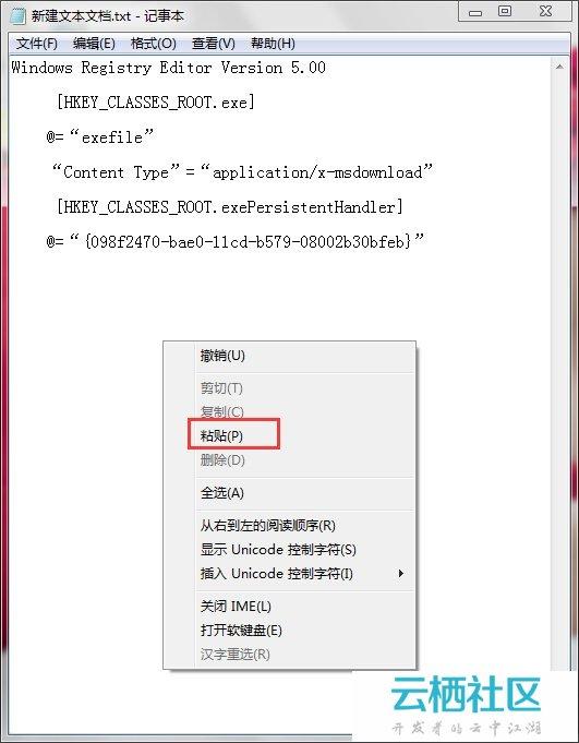 Win7如何运行exe文件没反应-win7运行exe没反应