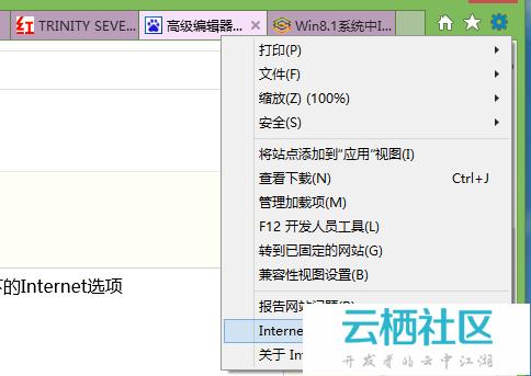 win8开始菜单里面的ie浏览器打不开如何解决-浏览器打不开下拉菜单