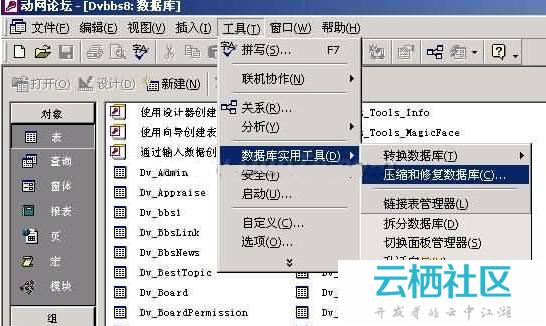 Access数据库如何压缩与修复-access数据库如何压缩