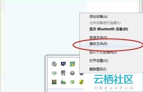 Win7笔记本蓝牙如何进行传输文件-笔记本蓝牙驱动 win7