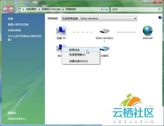Windows Vista网络功能介绍-windows7功能介绍