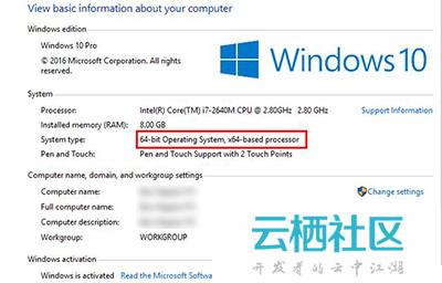 Windows系统32位和64位的区别在哪里-