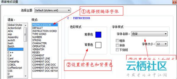 Notepad++怎么设置字体格式-notepad设置字体大小