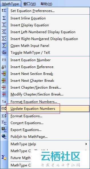 MathType公式编号怎么更新-mathtype公式自动编号