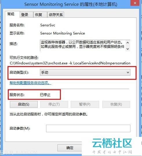 ThinkPad S230u Win8操作系统下如何关闭亮度自动调节-thinkpadt450亮度调节