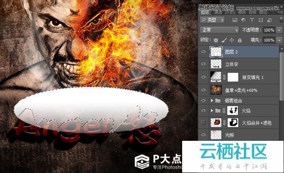 Photoshop合成怒火燃烧的人像海报-photoshop人像