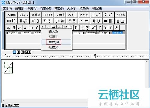 MathType小标签栏中怎么添加符号-mathtype 符号