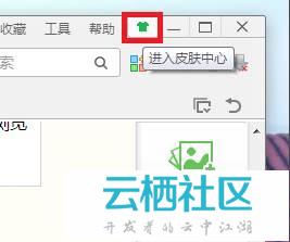 Win8系统如何更换360浏览器皮肤-更换系统默认浏览器