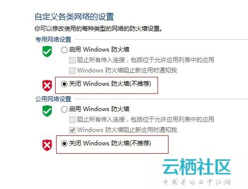 Win8如何关闭网络防火墙-win8.1关闭防火墙