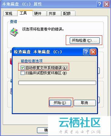 360系统重装大师磁盘需要进行错误检查-mac抹掉磁盘重装系统