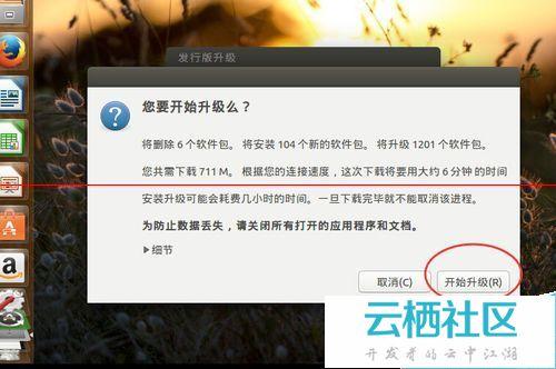 ubuntu14.10升级ubuntu15.04的详细教程-ubuntu14.04升级16.04