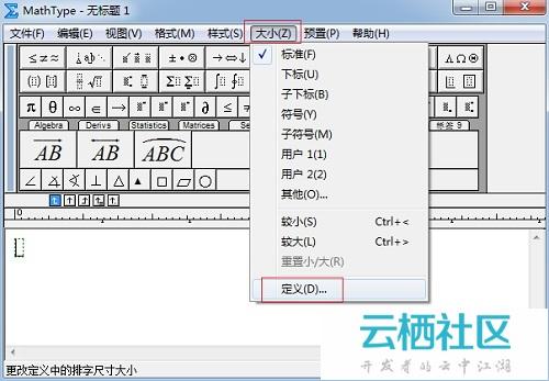 MathType怎么修改字号大小-mathtype修改字体大小