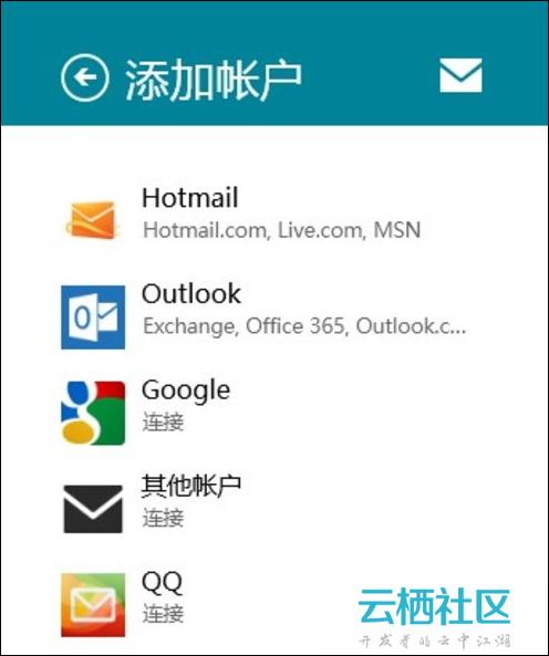 Win 8系统邮件功能新体验方法-系统内置邮件发送功能