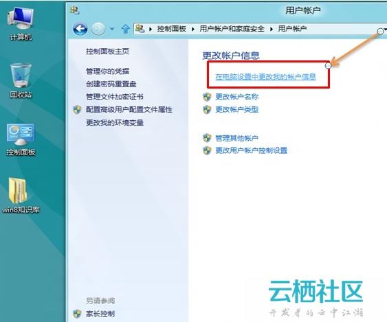 如何使用Windows 8 消费预览版中图片密码-windows预览体验计划