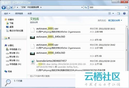 Win7库让文件管理起来更听话-win7文件夹管理