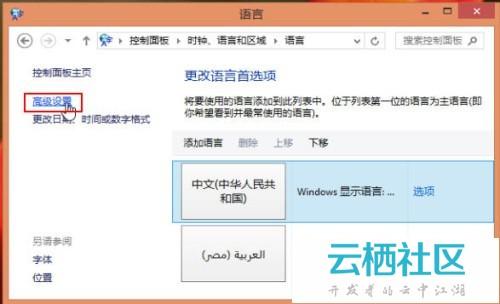 Windows 8系统为不同应用窗口自动切换输入法的方法-mac系统切换输入法