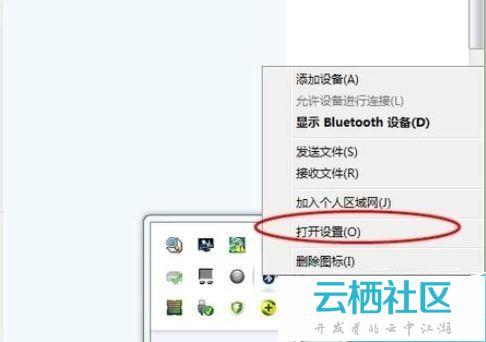 Win7笔记本蓝牙如何进行传输文件-笔记本蓝牙传输文件
