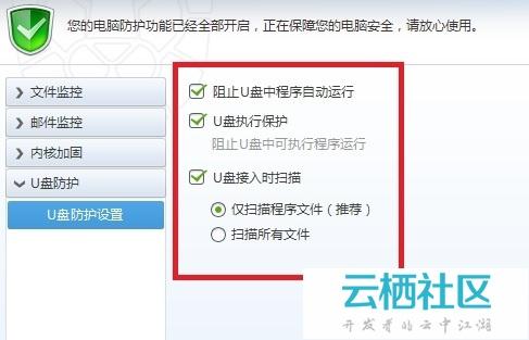 瑞星杀毒软件V16防护U盘与电邮安全-瑞星杀毒软件v16