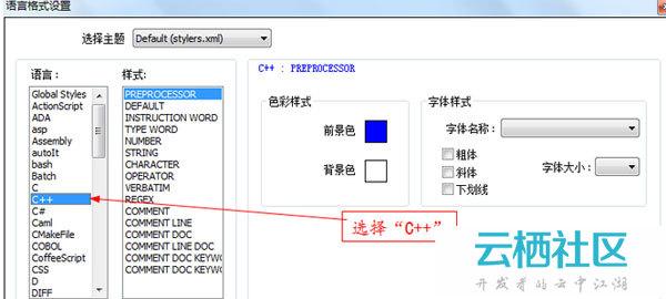 Notepad++怎么设置字体格式-notepad设置字体颜色