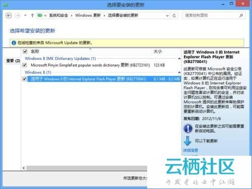 Windows 8系统自带的特殊Flash Player的详细解答-<a href=