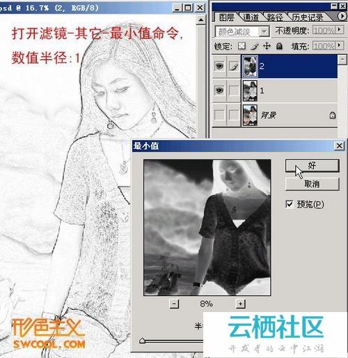 PS转工笔画效果的照片处理教程-工笔画照片处理教程