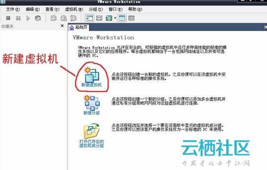 VMware虚拟机安装与使用方法-